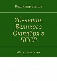 Владимир Земша - 70-летие Великого Октября в ЧССР