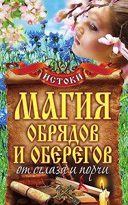 Михаил Прохоров -Магия обрядов и оберегов от сглаза и порчи