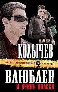 Владимир Колычев -Влюблен и очень опасен