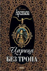 Елена Арсеньева - Царица без трона