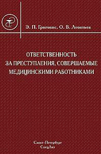 Олег Леонтьев -Ответственность за преступления, совершаемые медицинскими работниками