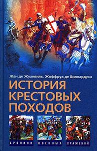 Жан де Жуанвиль, Жоффруа де Виллардуэн - История Крестовых походов