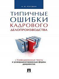 Михаил Рогожин -Типичные ошибки кадрового делопроизводства