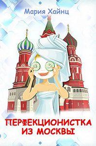 Мария Хайнц - Перфекционистка из Москвы