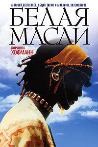 Коринна Хофманн -Белая масаи