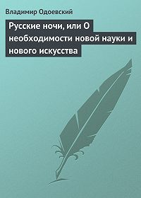 Владимир Одоевский -Русские ночи, или О необходимости новой науки и нового искусства