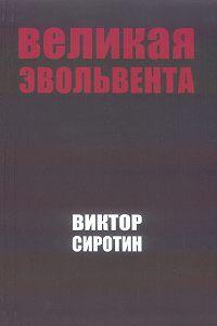 Виктор Сиротин -Великая Эвольвента