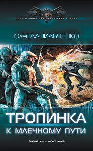 Олег Викторович Данильченко -Тропинка к Млечному пути