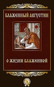 Августин Блаженный - О жизни блаженной