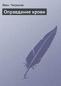 Иван Чигринов - Оправдание крови