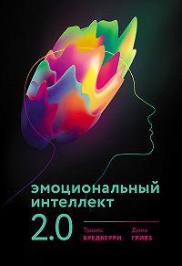 Тревис Бредберри -Эмоциональный интеллект 2.0