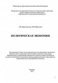 Татьяна Наровлянская -Политическая экономия
