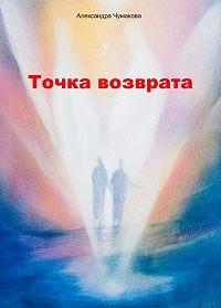 Александра Чумакова -Точка возврата