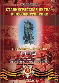 Владимир Побочный, Людмила Антонова - Сталинградская битва – контрнаступление