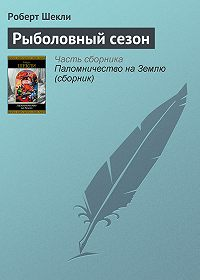 Роберт Шекли - Рыболовный сезон