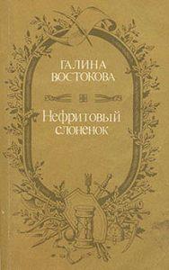 Галина Востокова -Нефритовый слоненок