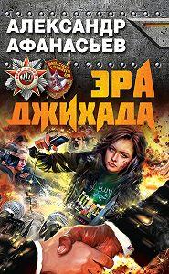 Александр Афанасьев -Эра джихада