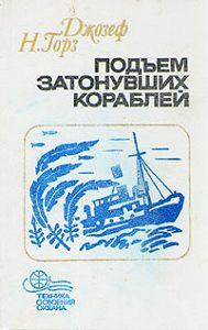 Джозеф Горз -Подъём затонувших кораблей