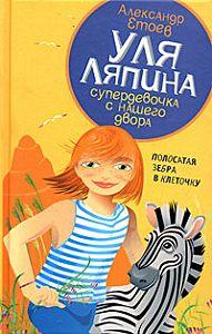 Александр Етоев -Полосатая зебра в клеточку