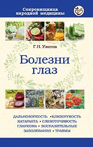 Генрих Николаевич Ужегов - Болезни глаз