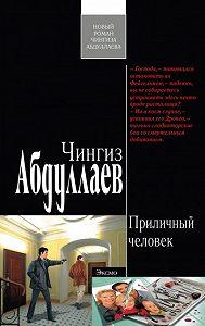 Чингиз Абдуллаев -Приличный человек