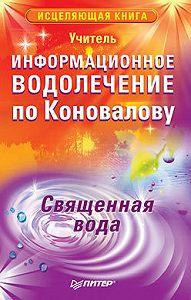 Учитель -Информационное водолечение по Коновалову. Священная вода