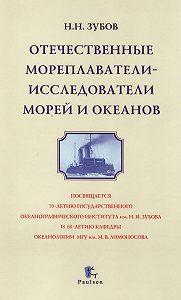 Николай Зубов -Отечественные мореплаватели-исследователи морей и океанов