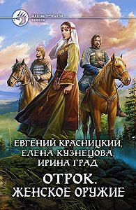 Евгений Красницкий -Отрок. Женское оружие