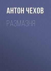 Антон Чехов -Размазня
