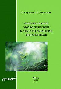 Л. Давлетшина, Е. Гринева - Формирование экологической культуры младших школьников