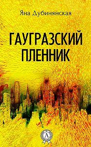 Яна Дубинянская -Гаугразский пленник