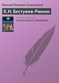 Василий Ключевский -К.Н. Бестужев-Рюмин