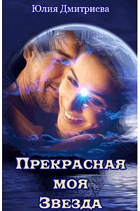 Юлия Дмитриева -Прекрасная моя Звезда