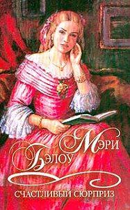 Мэри Бэлоу -Счастливый сюрприз
