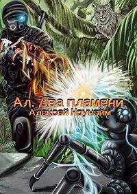 Алексей Ноунэйм -Ал. Два пламени