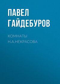 Павел Гайдебуров -Комнаты Н.А.Некрасова