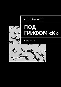 Артемий Храмов -Под грифом«к»