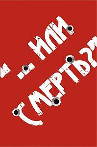 Андрей Кочергин - «…Или смерть?» Дворовый Катехизис Русского человека