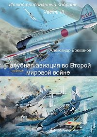 Александр Брюханов -Палубная авиация воВторой мировой войне. Иллюстрированный сборник. ЧастьIII