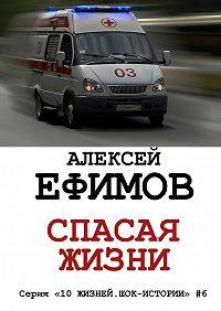 Алексей Ефимов - Спасая жизни
