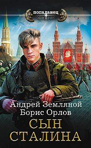 Борис Орлов -Сын Сталина