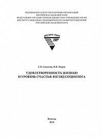 Елена Смолева -Удовлетворенность жизнью и уровень счастья: взгляд социолога