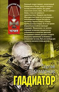 Сергей Парамонов -Гладиатор