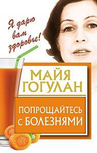 Майя Гогулан -Попрощайтесь с болезнями