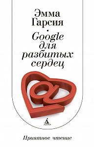 Эмма Гарсия - Google для разбитых сердец