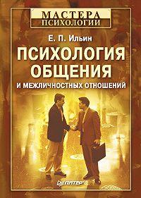 Е. П. Ильин -Психология общения и межличностных отношений