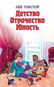 Лев Толстой -Отрочество