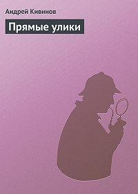 Андрей Кивинов - Прямые улики