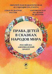 Коллектив авторов -Права детей в сказках народов мира. Российско-американский проект