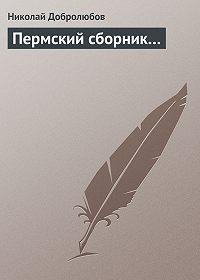 Николай Добролюбов - Пермский сборник…